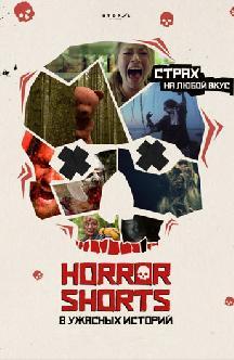 Смотреть Сборник короткометражных фильмов ужасов