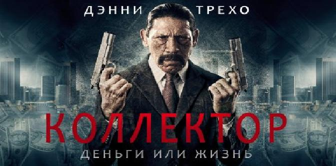 Смотреть Сборщик / The Bill Collector (2010)