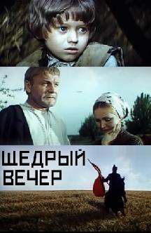 Смотреть Щедрый вечер (на украинском языке)