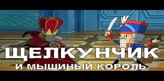 Смотреть Щелкунчик и мышиный король (2004) HD
