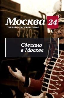 Смотреть Сделано в Москве