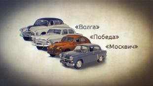 Сделано в Москве Сезон-1 Автомобиль «Москвич»