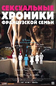 Смотреть Сексуальные хроники французской семьи