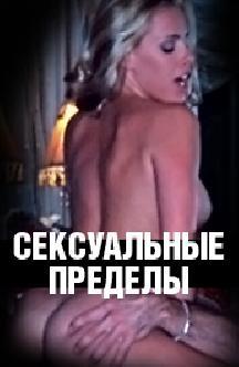 Смотреть Сексуальные пределы
