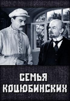 Смотреть Семья Коцюбинских