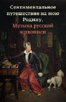 Смотреть Сентиментальное путешествие на мою Родину. Музыка русской живописи