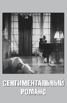 Смотреть Сентиментальный романс