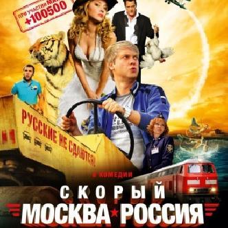 Смотреть Сережа Светлаков и его «Скорый «Москва-Россия»