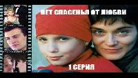 Сериалы Нет спасенья от любви 1 серия