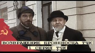 Сериалы Возвращение броненосца 1 серия