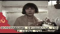 Сериалы Возвращение броненосца 2 серия