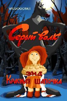 Смотреть Серый волк & Красная шапочка