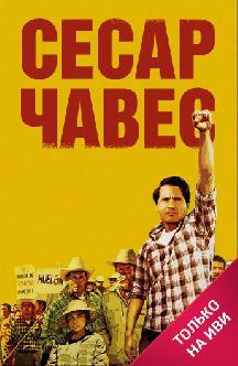 Смотреть Сесар Чавес