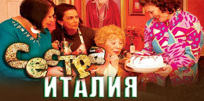 Смотреть Сестра Италия / Sister Italy (2012)
