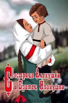 Смотреть Сестрица Аленушка и братец Иванушка