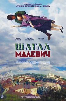 Смотреть Шагал – Малевич