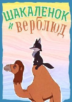 Смотреть Шакаленок и верблюд