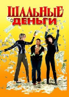 Смотреть Шальные деньги