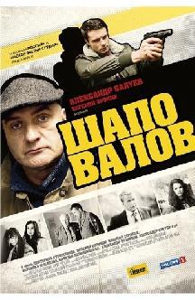 Смотреть Шаповалов