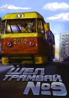 Смотреть Шел трамвай №9