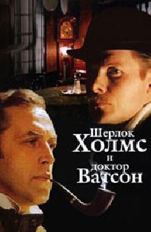 Смотреть Шерлок Холмс и доктор Ватсон