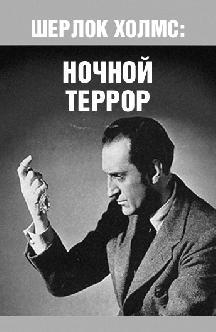 Смотреть Шерлок Холмс: Ночной террор