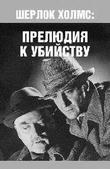 Смотреть Шерлок Холмс: Прелюдия к убийству