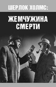 Смотреть Шерлок Холмс: Жемчужина смерти