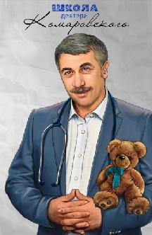 Смотреть Школа доктора Комаровского