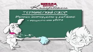 Школа доктора Комаровского Сезон-1 Термический ожог