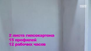 Школа ремонта Сезон 11 серия 38