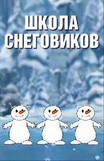 Смотреть Школа снеговиков