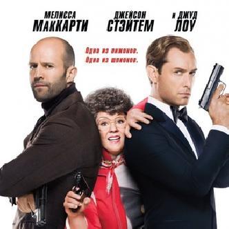 Смотреть «Шпион» в лице  Мелиссы Маккарти