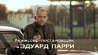 Шулер Сезон 1 Серия 7
