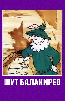 Смотреть Шут Балакирев