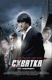Смотреть Схватка (2014)