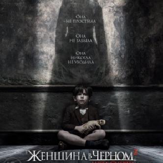 Смотреть Сиквел мрачного триллера «Женщина в черном: Ангелы смерти»