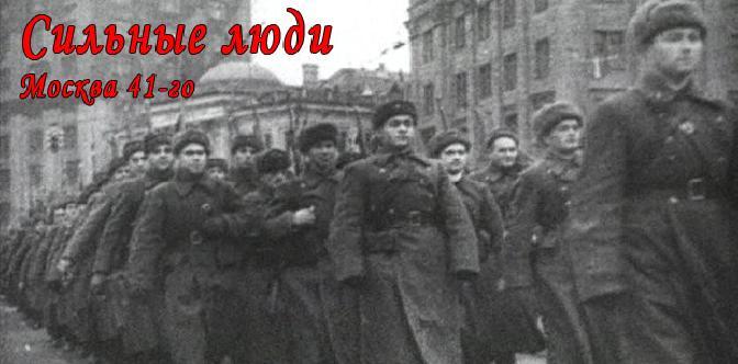 Смотреть Сильные люди. Москва 41-го