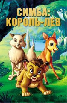 Смотреть Симба: Король-лев (1995)