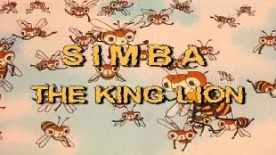 Симба: Король-лев Сезон 1 Очки Августина