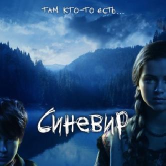 Смотреть «Синевир» - первый украинский хоррор в 3D формате!