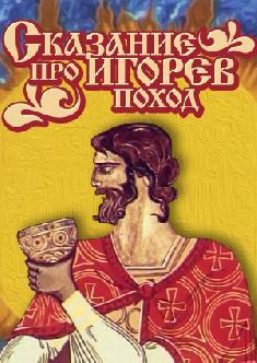 Смотреть Сказание про Игорев поход