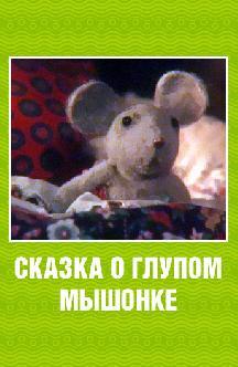 Смотреть Сказка о глупом мышонке