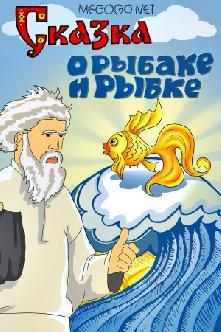 Смотреть Сказка о рыбаке и рыбке