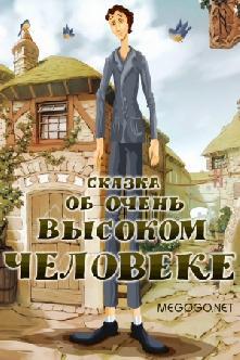 Смотреть Сказка об очень высоком человеке