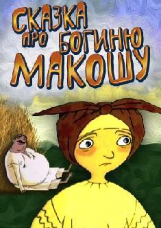 Смотреть Сказка Про Богиню Макошу
