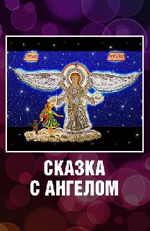 Смотреть Сказка с ангелом
