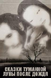Смотреть Сказки туманной луны после дождя