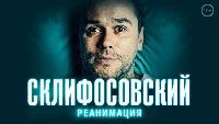 Склифосовский 5 сезон. Реанимация. 6 серия