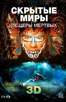 Смотреть Скрытые миры: Пещеры мертвых 3D